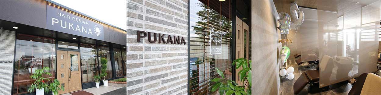 pukana店舗写真