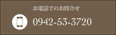 0942-53-3720